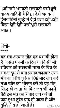 Saraswati puj a Sanskrit Quotes, Sanskrit Mantra, Vedic Mantras, Hindu Mantras, General Knowledge Facts, Knowledge Quotes, Hindi Quotes On Life, Life Quotes, Kali Mantra