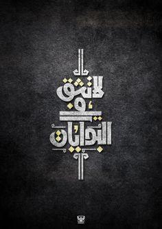 لاتثق في البدايات Arabic Calligraphy Design, Calligraphy Words, Islamic Calligraphy, Arabic Design, Arabic Art, Arabic Words, Cover Photo Quotes, Picture Quotes, Writing Quotes