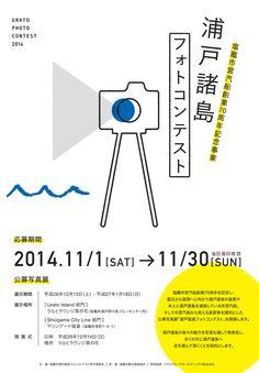 Japanese Poster: Urato Photo Contest. Keisuke Shinozuka. 2014