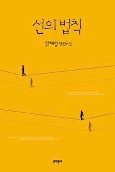 선의 법칙 - 표지시안  book design, cover design