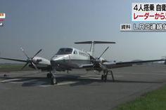 Um avião das Forças de Autodefesa do Japão que estava transportando um paciente sumiu do radar. Veja mais.