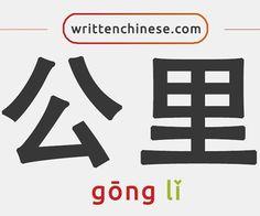 793 公里 (gōng lǐ) kilometer 北京距离深圳有两千多公里远 (běi jīng jù lí shēn zhèn yǒu liǎng qiān duō gōng lǐ yuǎn) Beijing is over 2000 kilometers away from Shenzhen. What sentence can you make using 公里 (gōng lǐ)? Check out our Chinese Dictionary App by visiting our profile.  #writtenchinesebigrams #writtenchinesedictionary #hanzi #learnchinesecharacters #learnchinese #chinesedictionary #china #vocab #learning #studychinese #putonghua #mandarin