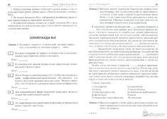 mamontov-biologii-9-klass-2011-reshebnik-po-tetrad-fgos-rossiyskogo