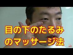 目の下のたるみ・むくみ解消に役立つマッサージのコツ - YouTube