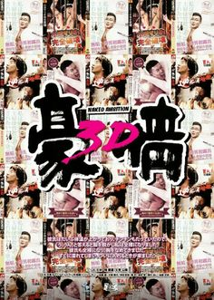 Naked Ambition 2 - Hao quing 2 (2014)