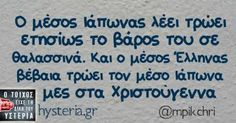 Funny Greek Quotes, Funny Picture Quotes, Funny Pictures, Funny Quotes, Funny Times, Funny Moments, Wisdom Quotes, Wallpaper Quotes, Laugh Out Loud