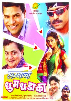 Released on 23 April 2007. Starring Bharat Jadhav, Sanjay Narvekar, Vijay Chavan and Deepali Saiyed.