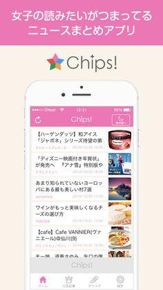 女子ニュースまとめ*Chips! by KGC