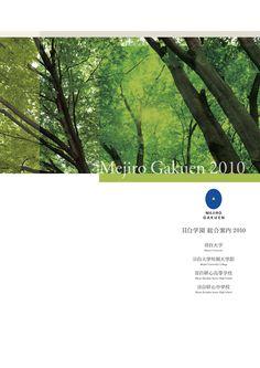2010_mejiro_gakuen_Pamph_h1.jpg (595×842)