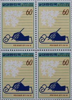 Korea 1982 편지쓰기운동