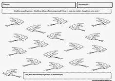 φυλλο εργασιας με χελιδονια - Αναζήτηση Google
