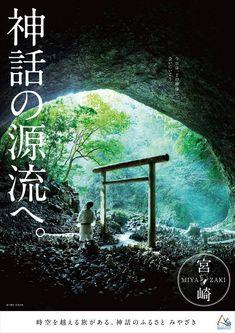宮崎県観光ポスター