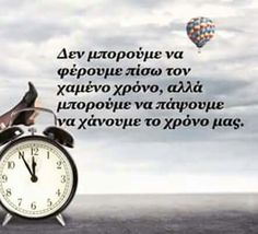 Greek Quotes, Find Image, Life Is Good, How To Get, Thoughts, Sayings, Words, Tatoos, Notebook