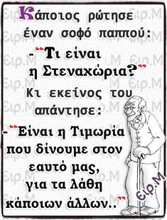 True Words, Letters, Math, Quotes, Quotation, Greek Language, Language, Quotations, Letter