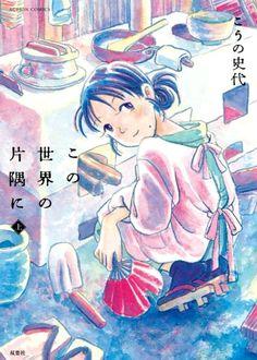 "Seven Seas Announces ""In This Corner Of The World"" Manga Omninus"