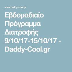 Εβδομαδιαίο Πρόγραμμα Διατροφής 9/10/17-15/10/17 - Daddy-Cool.gr Daddy
