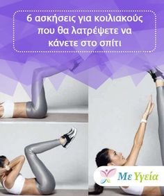 Gymnastics, Health Fitness, Hair Beauty, Weight Loss, Yoga, Fitness, Losing Weight, Physical Exercise, Calisthenics
