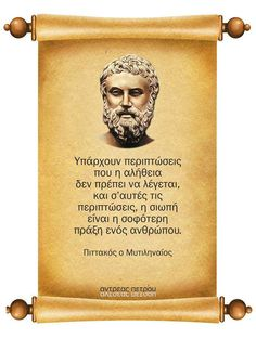 Greek Quotes, Philosophy, Best Quotes, Literature, Mindfulness, Wisdom, Thoughts, Words, Greeks