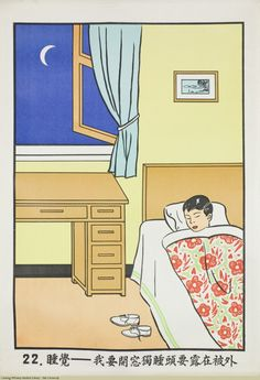 Vintage Printables: Public Health Poster, Taiwan, 1959