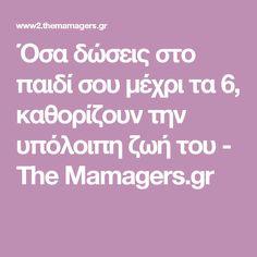 Όσα δώσεις στο παιδί σου μέχρι τα 6, καθορίζουν την υπόλοιπη ζωή του - The Mamagers.gr New Chapter, Raising Kids, True Words, Self Development, Pedi, Kids And Parenting, Parents, Health Fitness, Relationship
