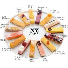 ニューヨークスティック フルーツシリーズ