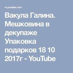 Вакула Галина. Мешковина в декупаже Упаковка подарков 18 10 2017г - YouTube
