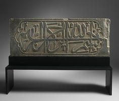 Inscribed Panel | mid-17th century | Geography: Golconda Culture: Islamic | Medium: Basalt; carved | Dimensions: H. 14 1/2 in. (36.8 cm) W. 38 in. (96.5 cm) D. 4 1/8 in. (10.5 cm) | Metropolitan Museum of Art
