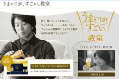 Kimura Takuya for Suntory Premium Malts