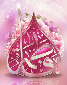 New Year Wallpaper, Name Wallpaper, Islamic Wallpaper, Arabic Calligraphy Art, Arabic Art, Caligraphy, Islamic Images, Islamic Pictures, Beautiful Love Images