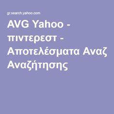 AVG Yahoo - πιντερεστ - Αποτελέσματα Αναζήτησης