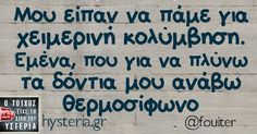 Funny Greek Quotes, Funny Quotes, Funny Images, Funny Pictures, Funny Statuses, Funny Phrases, Try Not To Laugh, Funny Cartoons, True Words