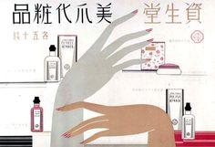 Shiseido poster 1933