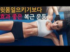 독일에서 난리난 근육 빨리 만드는 운동 7단계 - YouTube