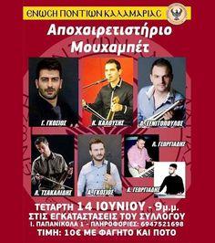 e-Pontos.gr: Με Ποντιακό γλέντι κλείνει η χρονιά για την Ένωση ...