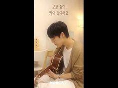 유승우(Yu Seung Woo) – Eat (꺼내 먹어요) [Cover]
