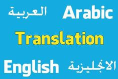 translate 500 words from English to Arabic or Arabic to English by hatimj