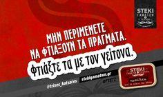 Μην περιμένετε να φτιάξουν τα πράγματα.  @trixes_katsares - http://stekigamatwn.gr/f1572/
