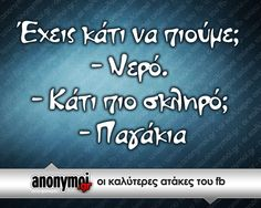 Click this image to show the full-size version. Funny Greek Quotes, Funny Picture Quotes, Funny Photos, All Quotes, Jokes Quotes, Best Quotes, Try Not To Laugh, Stupid Funny Memes, Just For Laughs
