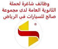 وظائف شاغرة في السعودية وظائف السعودية وظائف شاغرة لحملة الثانوية العامة ل In 2021 Tech Company Logos Vodafone Logo Company Logo