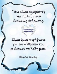 Feeling Loved Quotes, Love Quotes, Greek Words, Greek Quotes, Uplifting Quotes, Self, Feelings, Qoutes Of Love, Greek Sayings