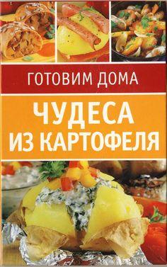 Готовим дома чудеса из картофеля 2007 by Айша док - issuu
