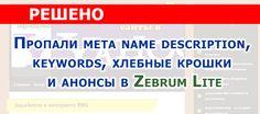 Пропали meta name description, keywords, хлебные крошки и анонсы в Zebrum Lite CMS http://prodvizar.ru/propali-meta-name-description-keywords-xlebnye-kroshki-i-anonsy-v-zebrum-lite/