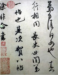 calligraphy by mi fu