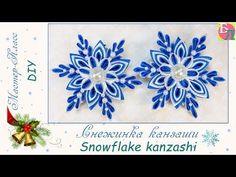 Большая сказочная снежинка канзаши/Новогоднее украшение/Snowflake kanzashi - YouTube