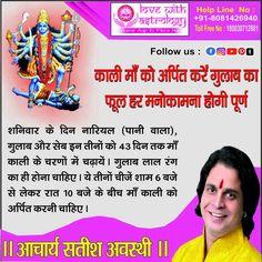 Hindu Mantras, India Culture, Palmistry, Durga, Tarot Cards, Happy Life, Horoscope, Philosophy, Health Care