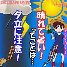 きょう(15日)の天気は「晴れ+暑い!→夕立注意!」。強い日差しが照りつけて、暑くなりそう。夕方~深夜にかけては、突然のにわか雨や雷雨の可能性が高いので、要注意!日中の最高気温はきのうより2~3度高く、諏訪市で27度まで上がる予想。
