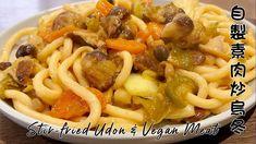 《自制素肉炒烏冬|Stir-fried Udon with Homemade Vegan Meat》鴻喜菇做的素肉塊多汁脆口,烏冬麵條吸附菜汁滑潤Q彈!~素食Vegan~ - YouTube
