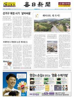 2014년 11월 1일 토요일 매일신문 1면
