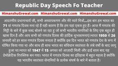 Speech on Republic Day in Hindi 2020 Essay, Nibandh, Bhashan Republic Day Speech, Teacher