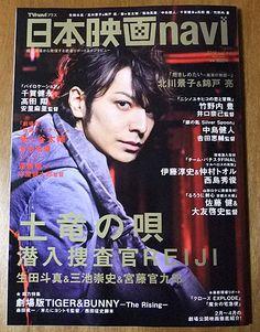 Ikuta Toma for Nihon Eiga Navi Feb 2014 Japanese Men, Japanese Style, Common People, Nihon, Crushes, Singer, Actors, Inspiration, Ideas